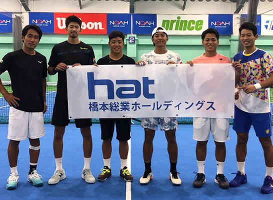 「橋本総業HDテニスイノベーション」