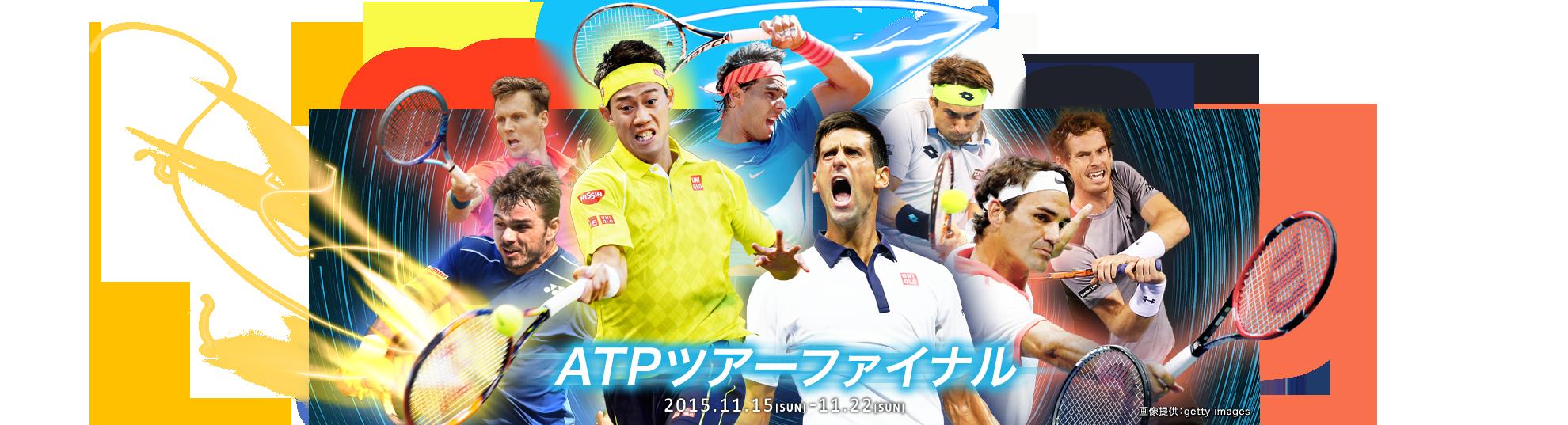 ATPツアーファイナル ATPツアーファイナル2015|総合テニス専門サイト-テニス365 ニュ