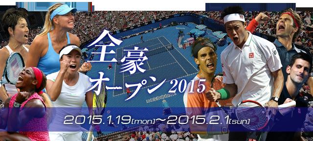 全豪オープン2015 全豪オープン2015