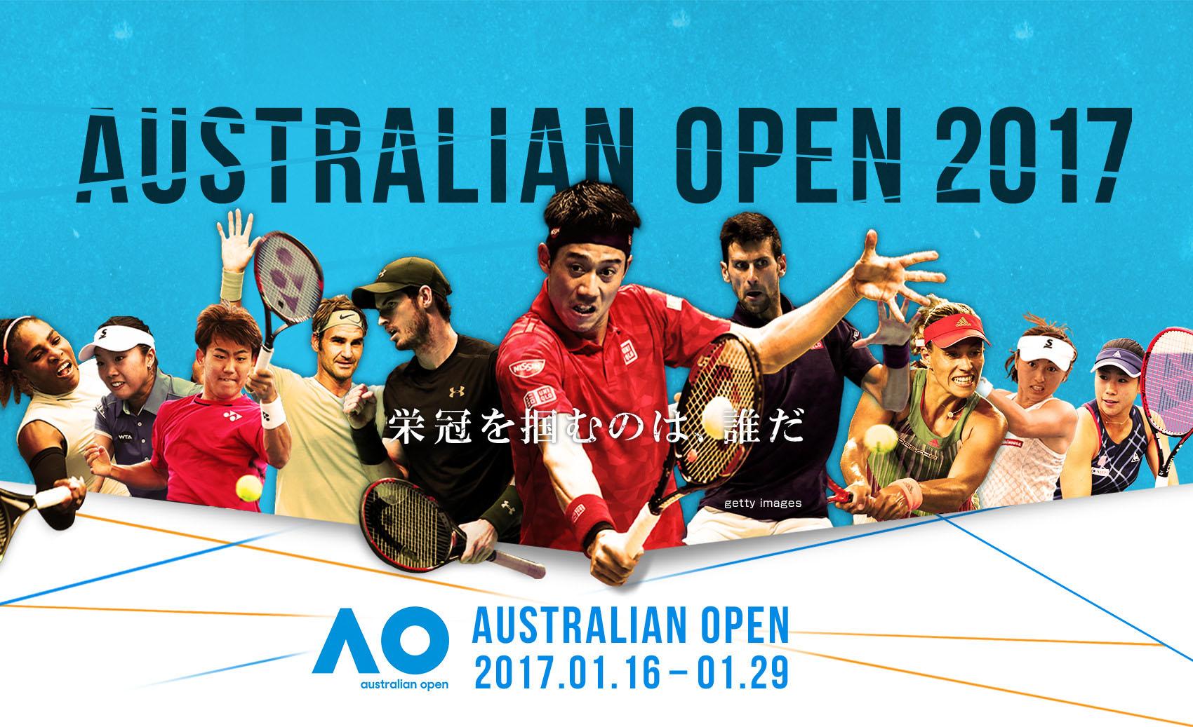 2017全豪オープン特集 | tennis3...