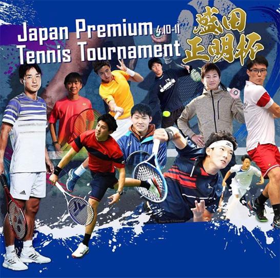 ジャパン・プレミアム テニストーナメント
