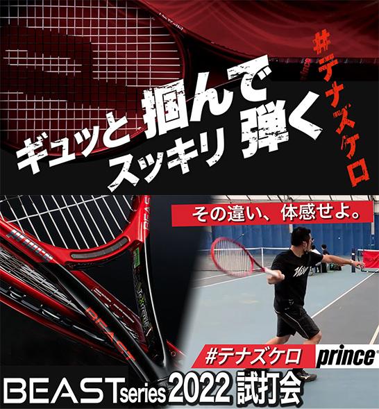 グローブライド(株)/tennis365.net