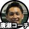 テニス股抜きショット廣瀬コーチ