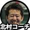 テニス股抜きショット北村コーチ
