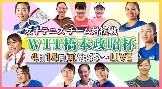 橋本政昭杯 WOMEN'S TEAM Tournament